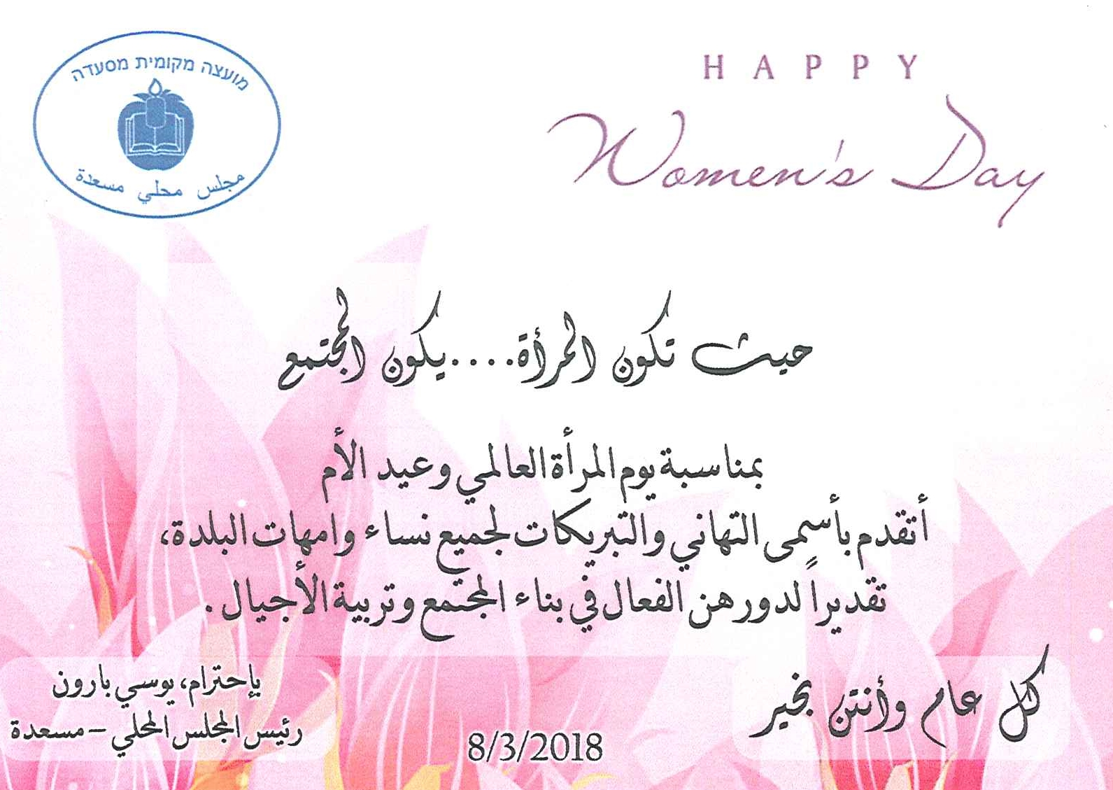يوم المرأة العالمي وعيد الأم