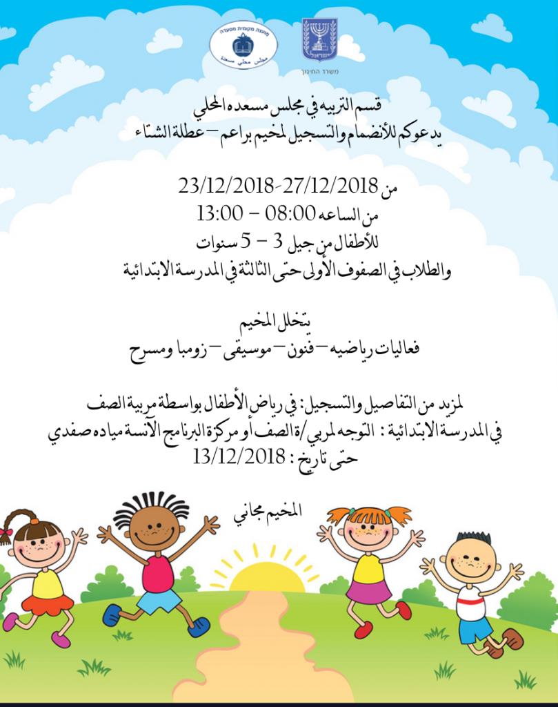 اعلان مخيم البراعم الشتوي في مسعدة 2018