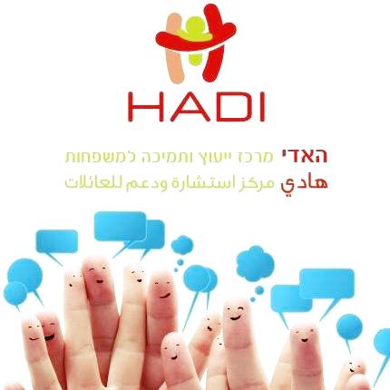 مركز هادي
