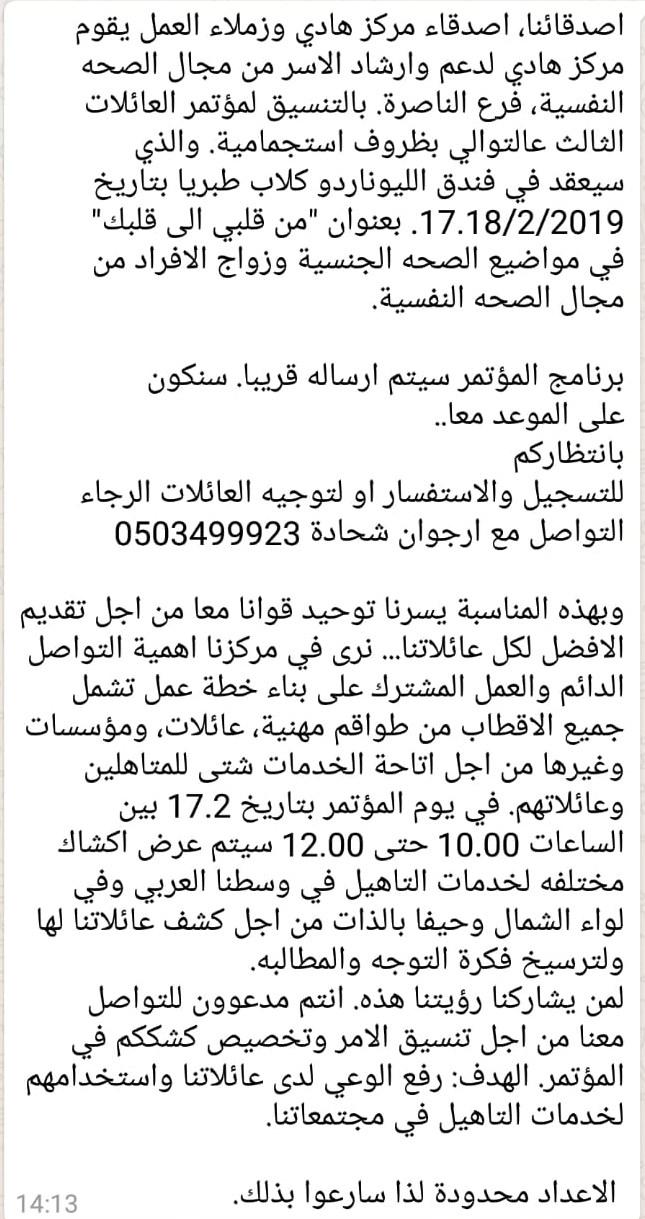 دعوة من مركز هادي لدعم وارشاد الاسر في مجال الصحة النفسية