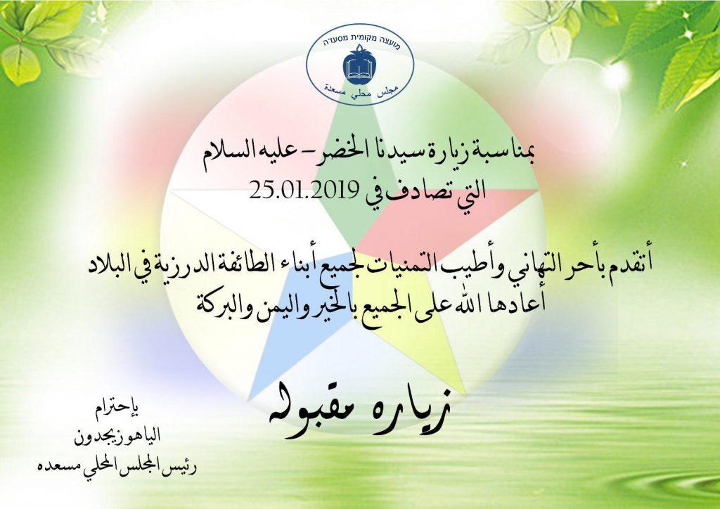 زيارة سيدنا الخضر عليه السلام