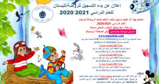 إعلان عن بدء التسجيل للروضة/للبستان للعام الدراسي