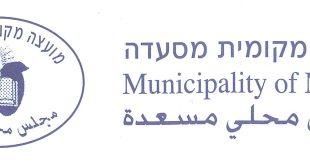 المجلس المحلي مسعدة