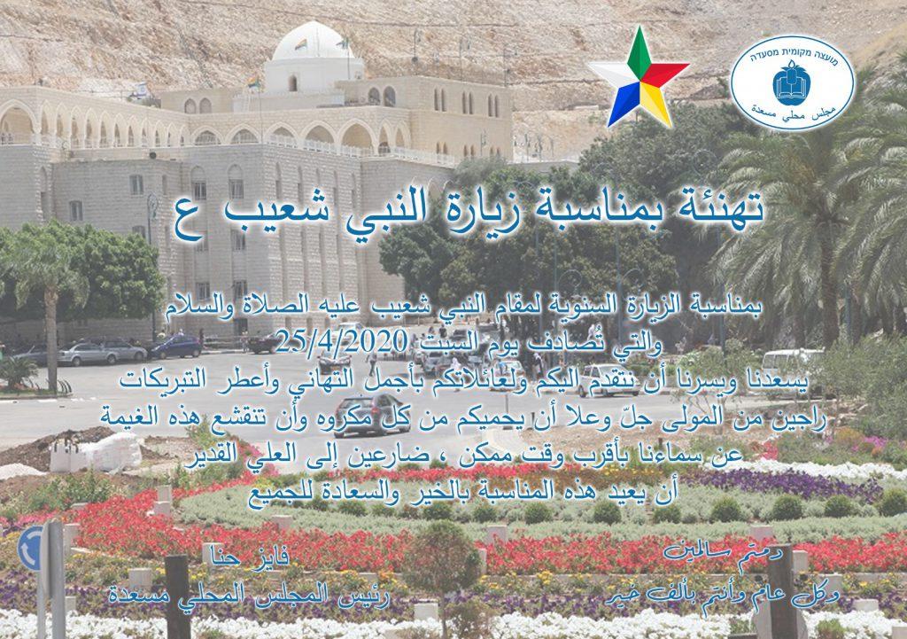 زيارة النبي شعيب عليه السلام