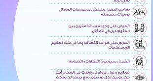 تعليمات وزارة الصحة