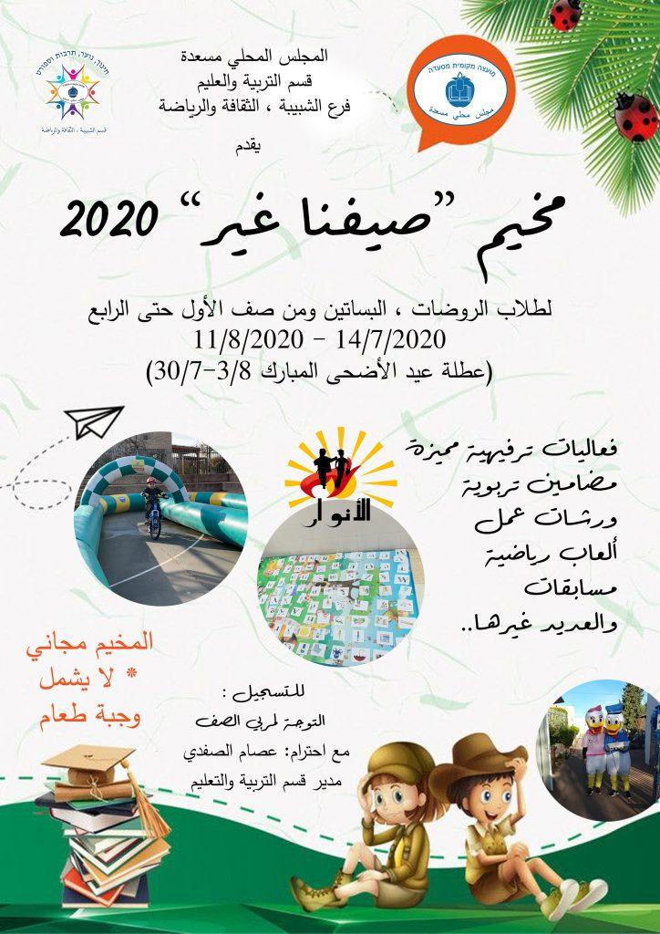 إعلان مخيم صيفي مسعدة 2020