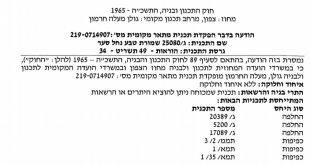 תכנית מתאר מקומית מספר 219-0714907