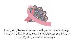 بحث مخصص للنساء المصابة بسرطان الثدي